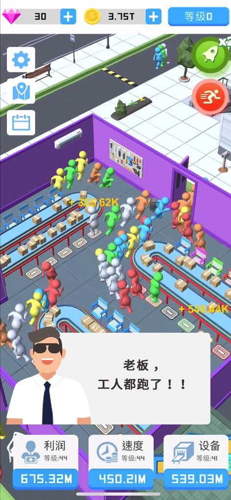 血汗工厂V1.0 苹果版