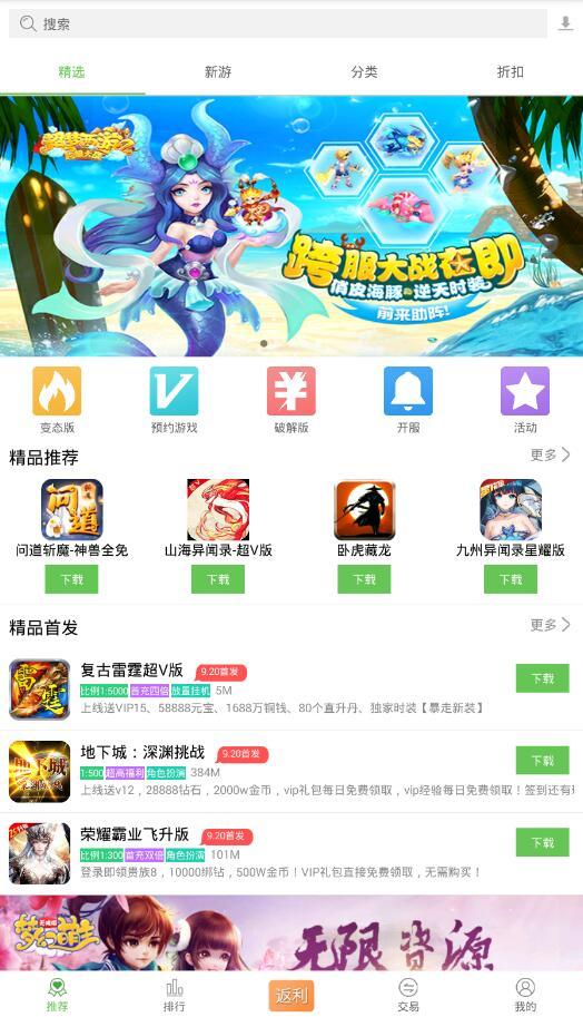 久游堂游戏盒子V5.1.6 官网版