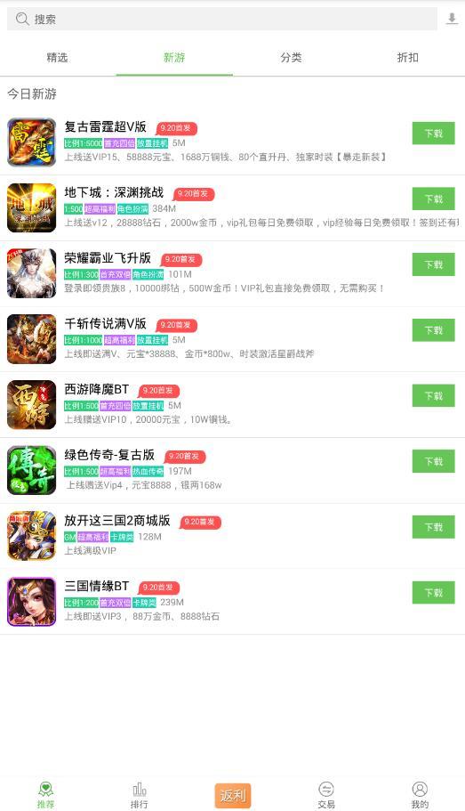 久游堂游戏尊享版V5.1.6 尊享版