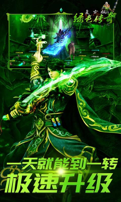 绿色传奇元宝福利版V1.001 无限元宝版