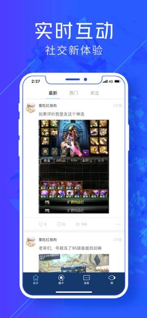 游戏云咖V1.0.1 iOS版