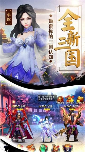 魂战三国无限版V2.8.1 礼包版
