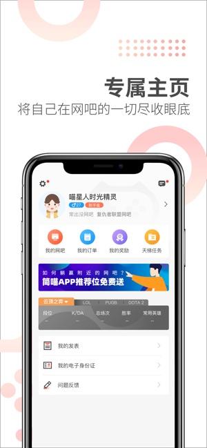 简喵V1.0 IOS版