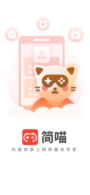简喵V5.9.9.1 安卓版