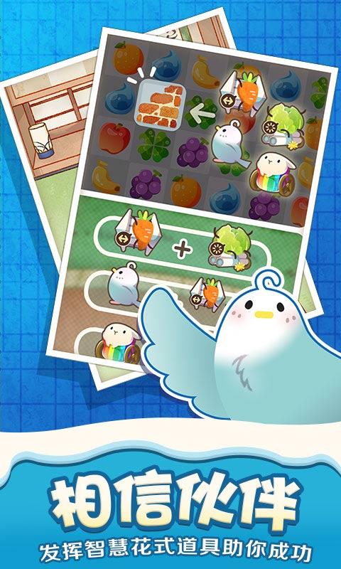 乐活兔:水果大作战V1.0 安卓版
