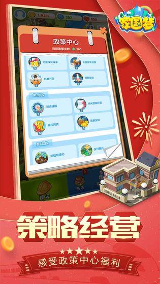家国梦V1.0 苹果版