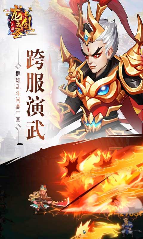 龙之剑圣V200011 最新版