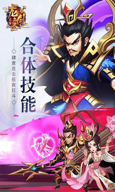龙之剑圣V200011 无限元宝版