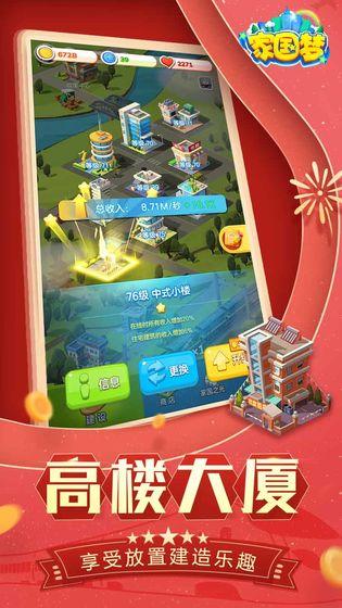 千秋家国梦V1.2.1 安卓版