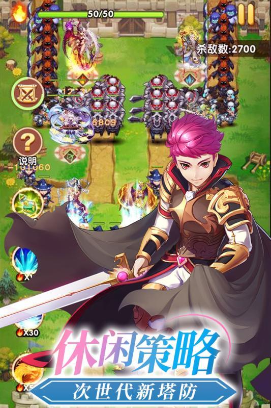 萝莉塔防V1.1.0.00440014 最新版