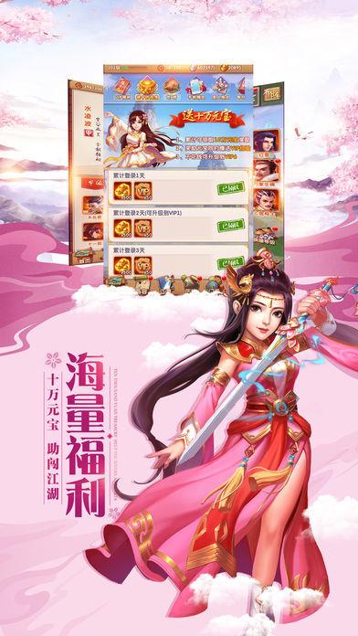 琉璃仙道V1.0.1 变态版
