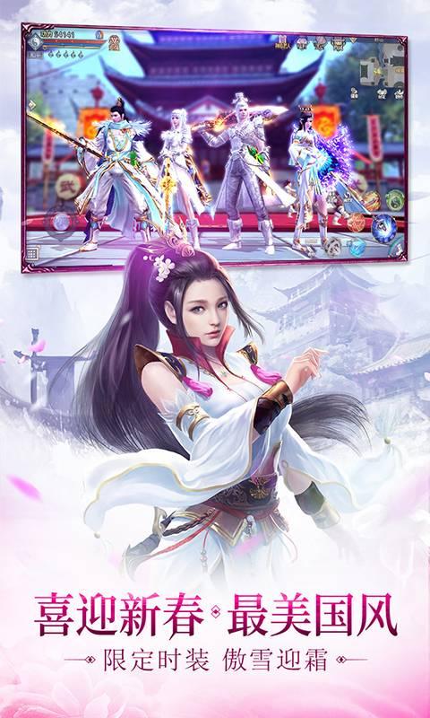 江湖美人仙玉福利版V1.2 无限元宝版