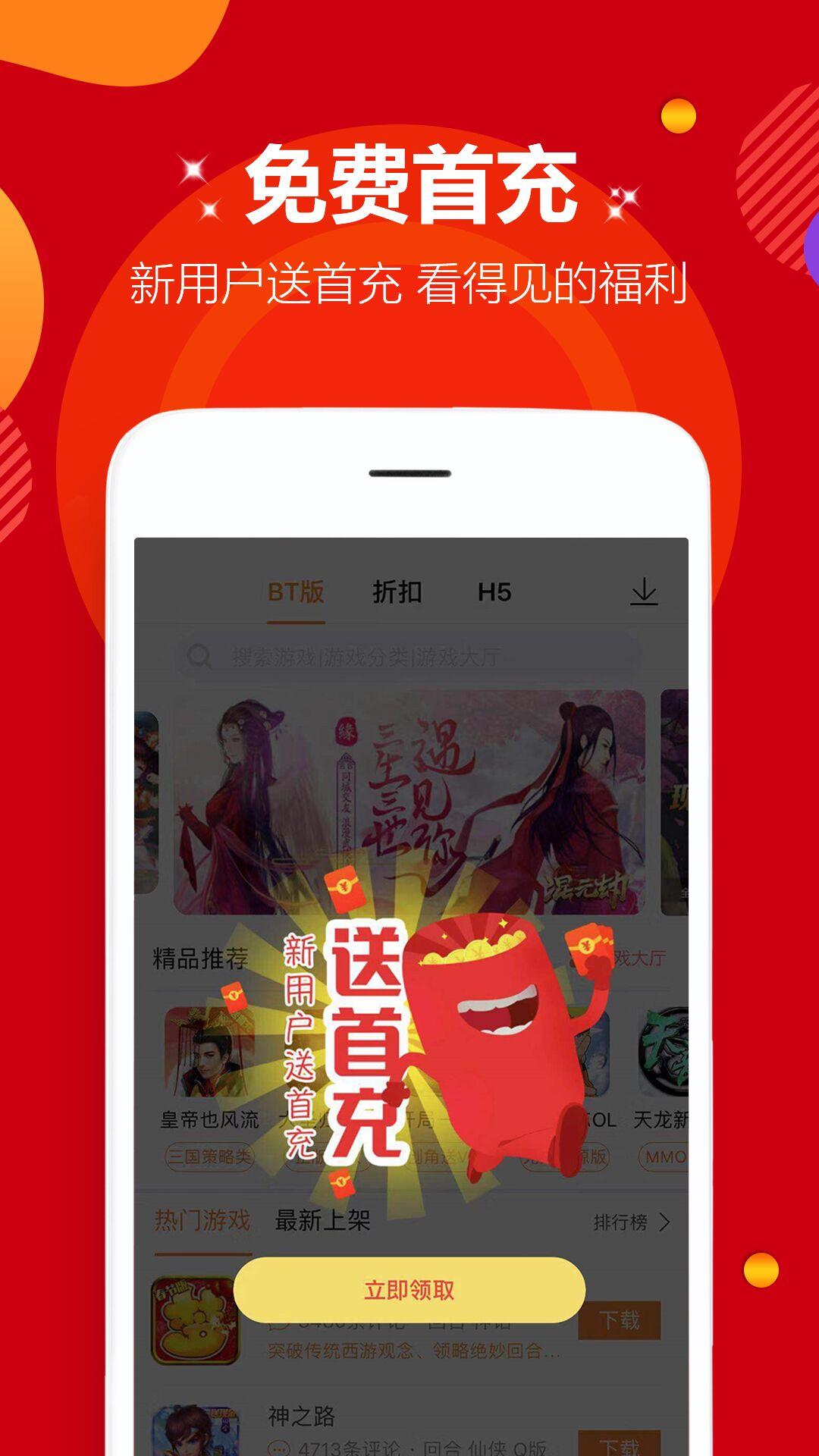 9917玩手游公益服平台V2.1.1 安卓版