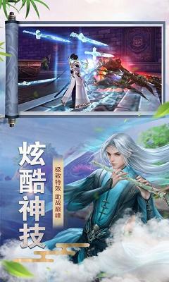 青灵诛仙V2.4.1 福利版