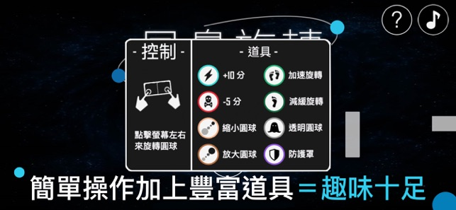 风袅旋转V1.3.0 苹果版