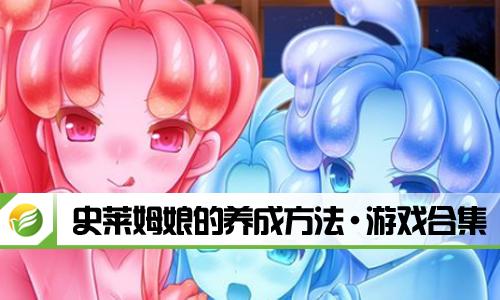 52z飞翔网小编整理了【史莱姆娘的养成方法·游戏合集】,提供史莱姆娘的养成方法安卓下载、史莱姆娘的养成方法中文版/汉化版/手机版/去码版下载。这是日本的一款恋爱养成游戏,女主角是一位人造史莱姆娘,玩家将成为男主,跟可爱的史莱姆娘一起生活,培养你跟她的感情,推动剧情的发展。