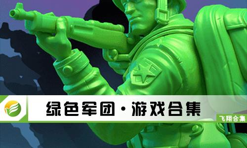 52z飞翔网小编整理了【绿色军团·游戏合集】,提供手游绿色军团、绿色军团破解版/无限命、绿色军团手机版下载安装。游戏采用3D引擎打造超清游戏画面,玩家需组建自己的军团,并逐步壮大,巧妙的进行战斗,体验征服乐趣,与全球玩家一起娱乐。更有丰富玩法和特色闯关模式等你来挑战!