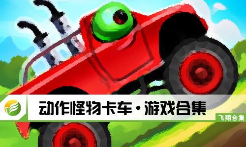 52z飞翔网小编整理了【动作怪物卡车·游戏合集】,提供动作怪物卡车游戏、动作怪物卡车安卓下载、动作怪物卡车破解版/无限金币下载地址。游戏具有一定的挑战度,画面和效果都很好,值得一试哦!空中旋转设备控制车辆角度。让我们赢得怪物卡车比赛冠军奖杯!