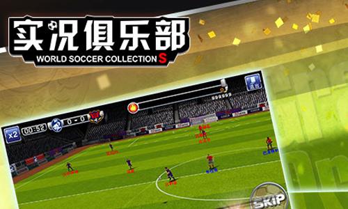 52z飞翔网小编整理了【实况俱乐部·游戏合集】,提供实况俱乐部正版足球手游、实况俱乐部安卓版/ios版、实况俱乐部最新版(老版本)下载。KONAMI正版足球手游来袭!超过1500名实名顶级球星,震撼3D视觉比赛特效,最智能的实况比赛AI,根据战术排兵布阵,全面模拟足球场上的激烈比赛!