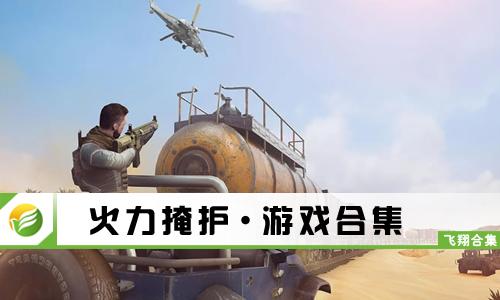 52z飞翔网小编整理了【火力掩护·游戏合集】,提供火力掩护正版下载官网、火力掩护中文版/破解版下载、火力掩护手机版下载大全。游戏采用了第一人称视角的射击玩法,让玩家在游戏中有着更强的画面感和代入感,完成任务,解锁武器和道具,让自己更强,游戏画面非常精美,快来下载体验吧!