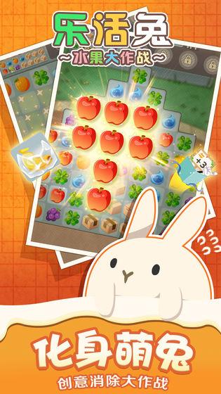 乐活兔:水果大作战V1.0 官方版