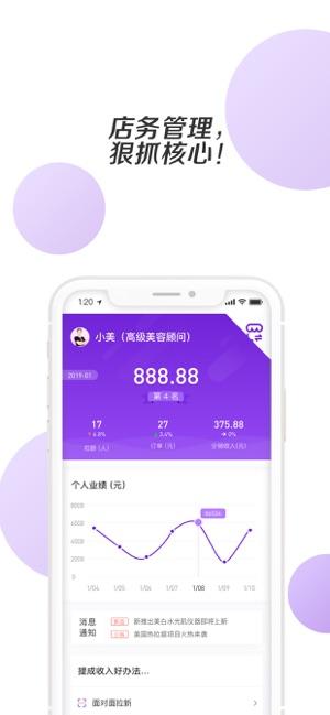 蕾蕾美颜店POSV1.1.3 IOS版
