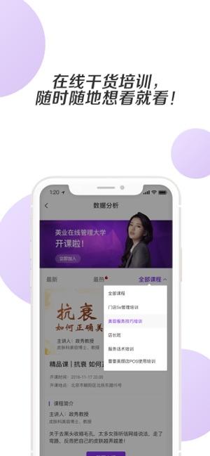 蕾蕾美颜店POSV1.1.5 安卓版