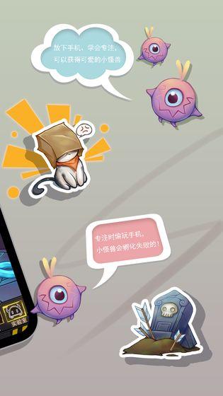 怪兽不低头V1.0 手机版