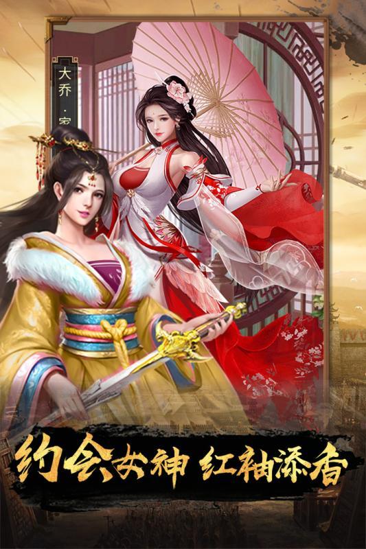 逍遥三国V1.1.0.00520006 手机版