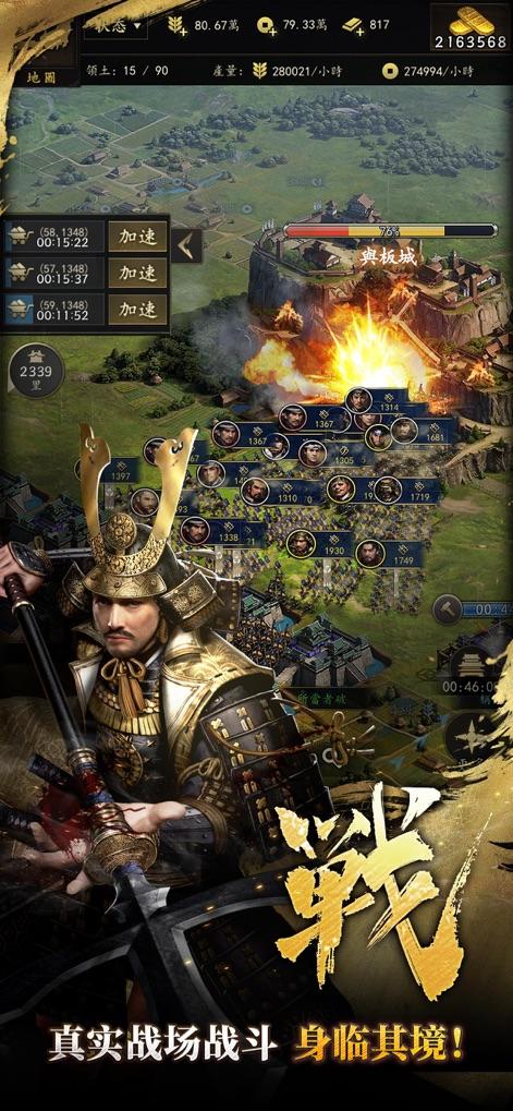 霸王之业战国野望V1.0 苹果版