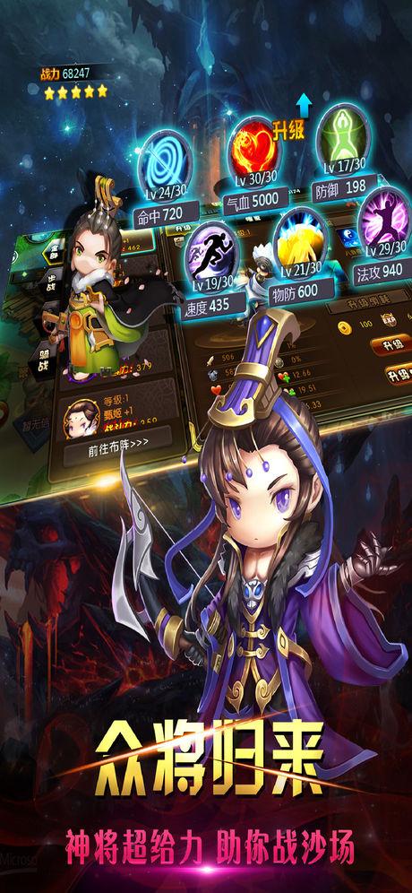 网页10分3D游戏 神将三国志V1.0.0 网页版