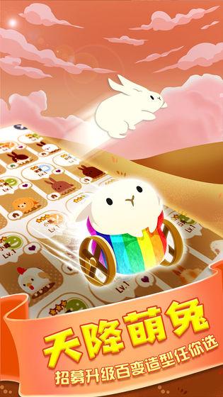 邦尼兔的奇幻星球V1.0 苹果版