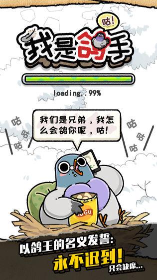 我是鸽手V1.0 苹果版