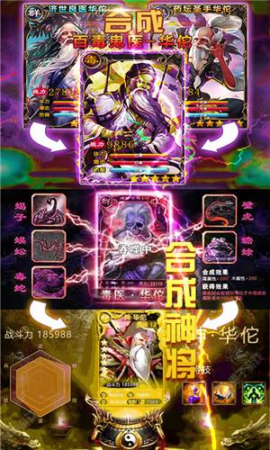 新神将三国神将V1.0 安卓版