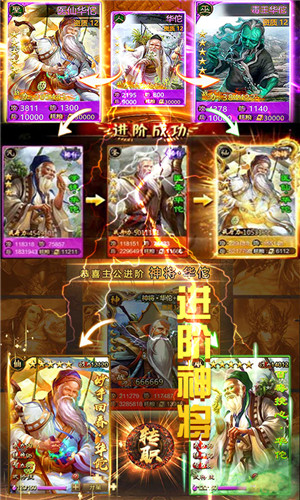 新神将三国V1.0 GM版