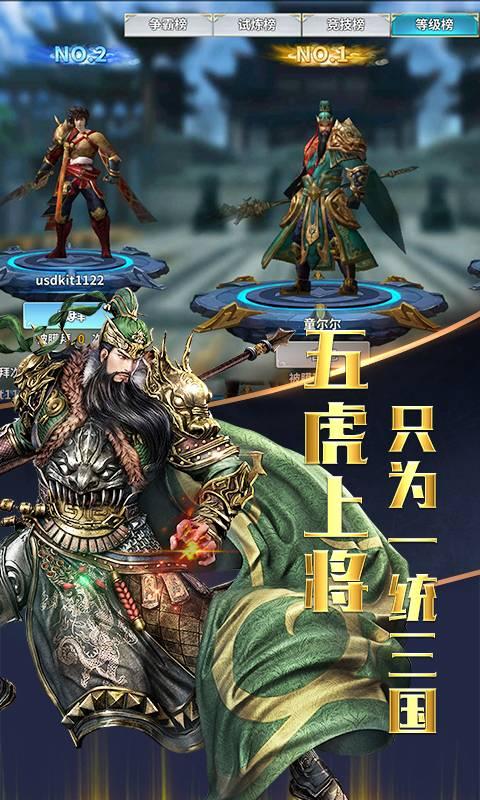 神将战三国正版V6.0.6 官网版
