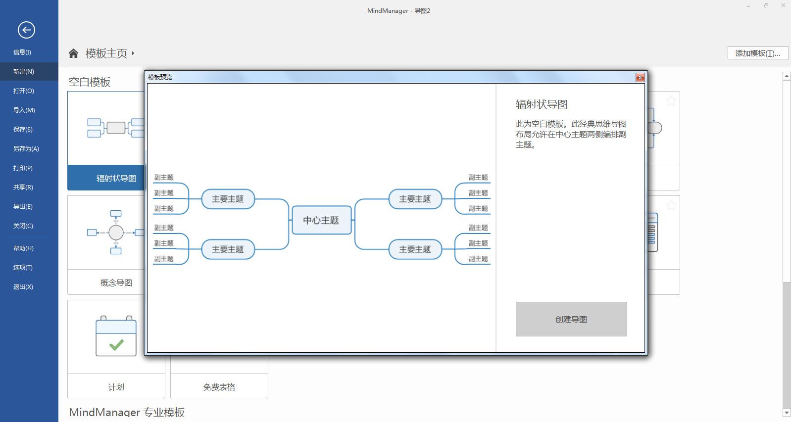 MindManager 2020V20.0.334 中文版