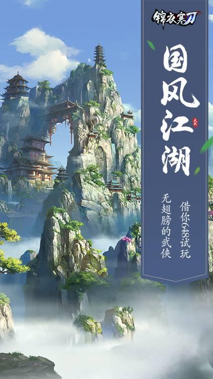 锦衣寒刀V1.0.0.1608 最新版