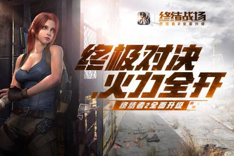 终结战场V1.400004.328452 正式版