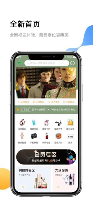 冬瓜街V3.0.3 IOS版