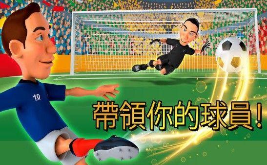 迷你足球世界杯V1.00.018 安卓版