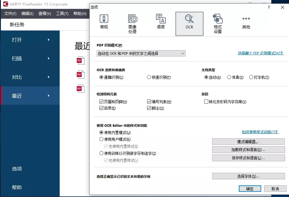ABBYY FineReader CorporateV15 官方版