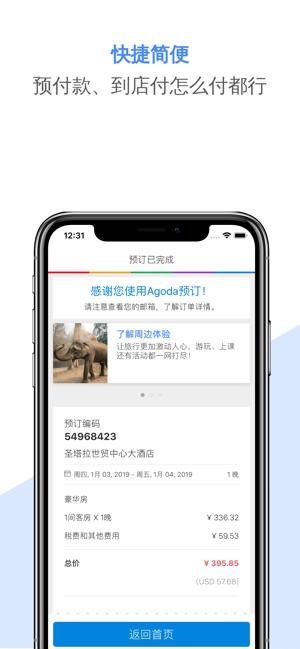 Agoda安可达V7.39.0 IOS版