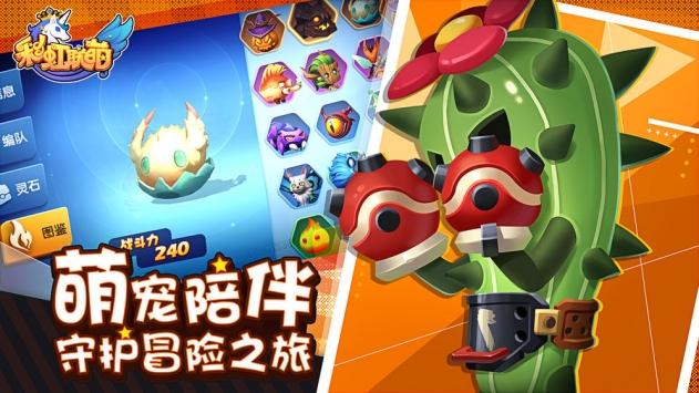 彩虹联萌V1.0 手机版