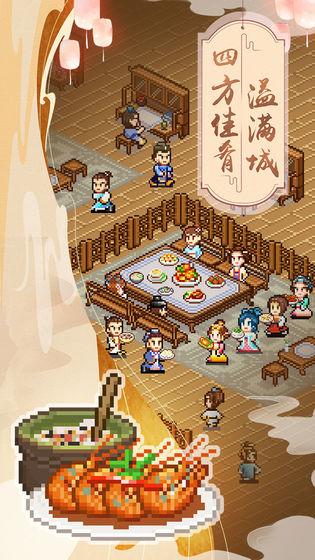 我在长安开酒肆汉化版V1.0 汉化版