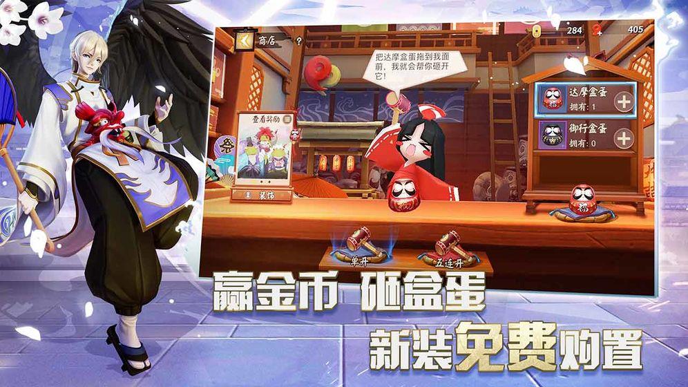 阴阳师智走棋V1.0 手机版