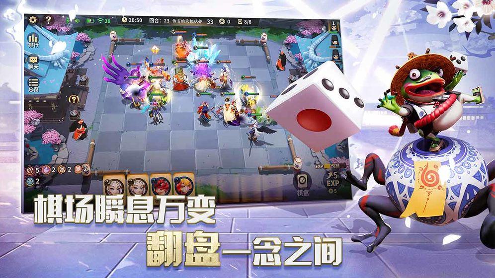 阴阳师智走棋V1.0 苹果版