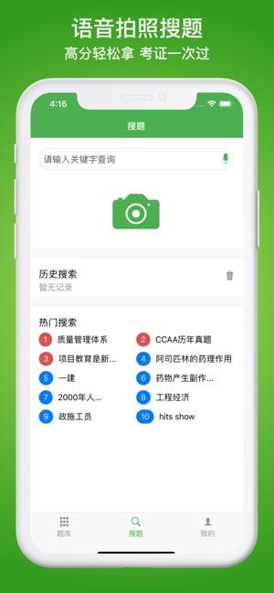 千题库V1.1.9 安卓版