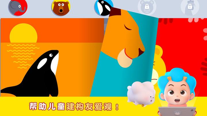 拯救熊熊V1.0.0 安卓版