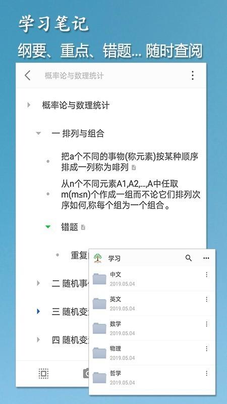 小筑笔记V1.13 安卓版